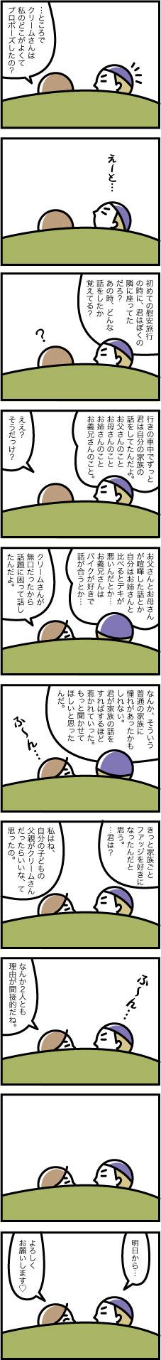 ep11-2