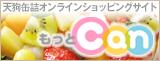 「もっとCAN」天狗缶詰オンラインショッピングサイト