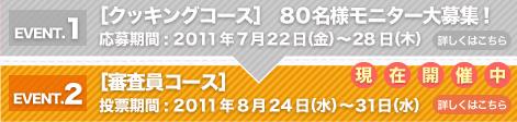 [クッキングコース] 80名モニター大募集! 応募期間: 2011年7月22日(金)〜27日(水) [審査員コース] 投票期間: 2011年8月24日(水)〜31日(水)