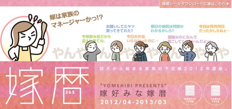嫁好みな嫁暦 2012/04-2013/03