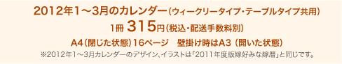 2012年1~3月のカレンダー(ウィークリータイプ・テーブルタイプ共用) 1冊 315円(税込・配送手数料別) A4(閉じた状態)16ページ 壁掛け時はA3 (開いた状態) ※2012年1~3月カレンダーのデザイン、イラストは「2011年度版嫁好みな嫁暦」と同じです。