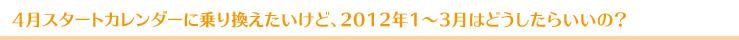4月スタートカレンダーに乗り換えたいけど、2012年1〜3月はどうしたらいいの?