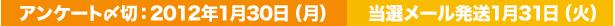 アンケート〆切:2012年1月30日(月)      当選メール発送1月31日(火)