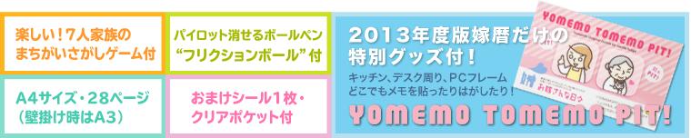 2013年度版嫁暦だけの 特別グッズ付!