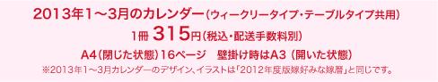 2013年1~3月のカレンダー(ウィークリータイプ・テーブルタイプ共用) 1冊 315円(税込・配送手数料別)