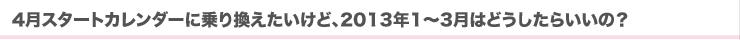 4月スタートカレンダーに乗り換えたいけど、2013年1〜3月はどうしたらいいの?