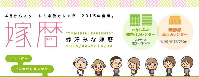 嫁好みな嫁暦 - 4月からスタート!家族の予定帳2015年度版。