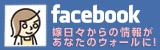 嫁日々 Facebookページ