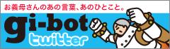gi-botのツイッター