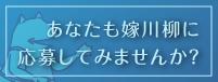 あなたも嫁川柳に 応募してみませんか?